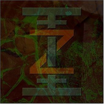 Zug Island – 3:33